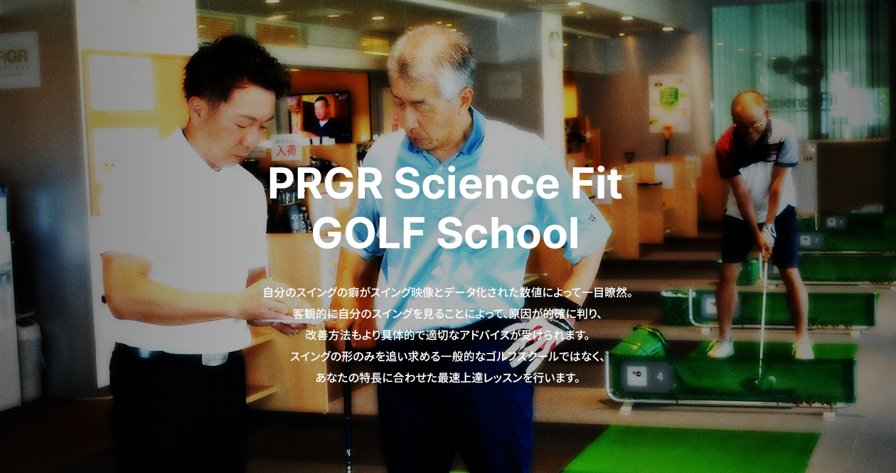 PRGR Science Fit GOLF School